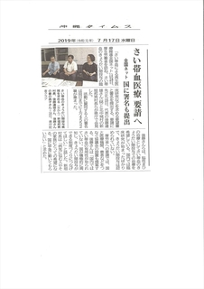 -R7月17日付け沖縄タイムス記者会見.JPG
