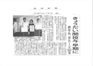 -R7月17日付け琉球新報記者会見.JPG