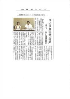 -R7月25日付け沖縄タイムス記事 (2).JPG