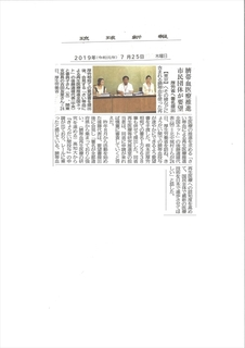-R7月25日付け琉球新報記事 (1).JPG