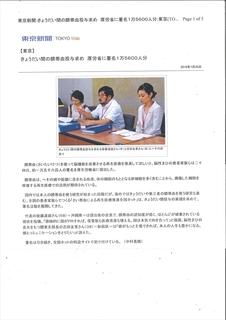 -R7月25日東京新聞記事(電子版) (1).JPG