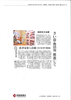-R京都新聞事前・当日 (1).JPG
