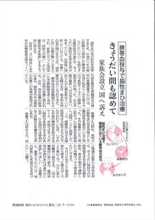 -R愛媛新聞.JPG
