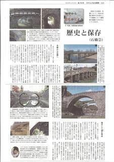-R石橋シリーズ2歴史と保存_R.JPG