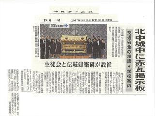 12月30日付沖縄タイムス記事リサイズ済み.JPG