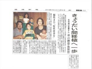 12月8日付け琉球新報_R.JPG