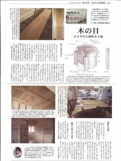 14話「木の目」掲載控え_R1.JPG