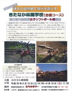 29回リーフレット_R.JPG