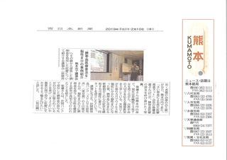 2月10日西日本新聞記事.jpg