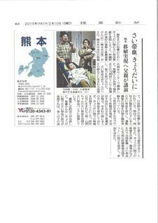 2月10日読売新聞記事.jpg