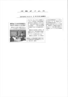 2月15日沖縄タイムス講演会記事 (1)_R.JPG