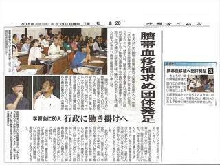 2月19日付け沖縄タイムス記事_R.JPG