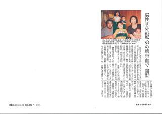 2月6日熊本日日新聞社記事.jpg