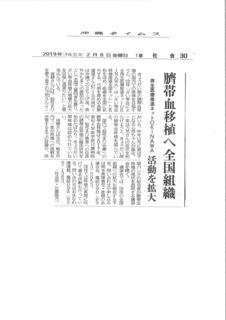 2月8日沖縄タイムス記事.jpg