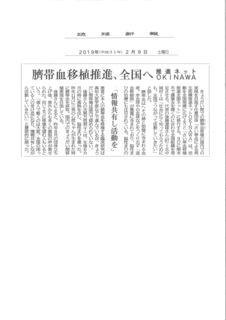 2月9日琉球新報記事.jpg