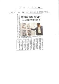 3月19日沖縄タイムス記事_R.JPG