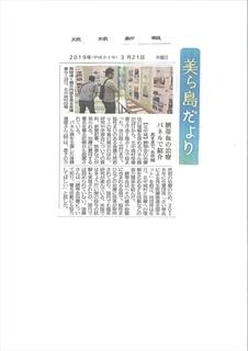 3月21日琉球新報パネル展記事_R.JPG