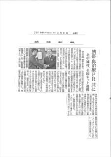3月8日琉球新報記者会見_R.JPG