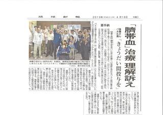 4月18日嘉手納パネル展琉球新報記事JPG.jpg