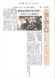 4月19日嘉手納パネル展沖縄タイムス記事_R.JPG