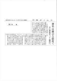 5月11日署名数と沖縄市役所でのパネル展告知記事_R.JPG