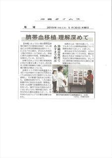 5月30日沖縄タイムス沖縄市役所記事_R.JPG