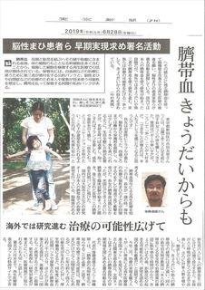 6月28日東京新聞記事 (1)_R.JPG