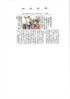 6月6日琉球新報沖縄市役所記事_R.JPG