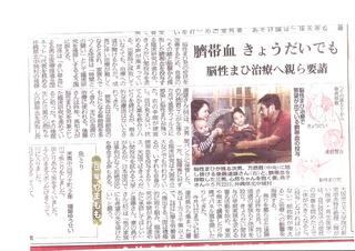 7月14日高知新聞(写真とイラスト付き).jpg