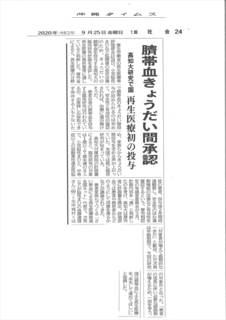 9月25日付沖縄タイムス「承認」記事_R.jpg