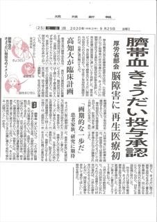 9月25日琉球新報「適合記事_R.jpg