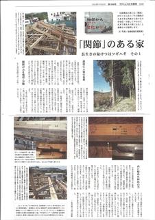 ��10関節のある家_R.JPG