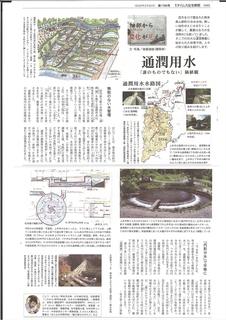 ◎3月20日��30「通潤用水」_R.JPG