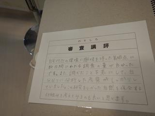 さわみこコメント.JPG