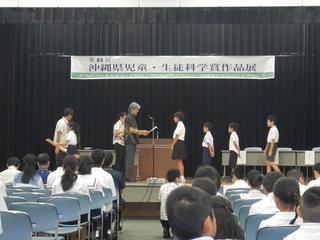 さわみこ表彰.JPG