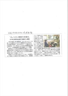 ぬちゆるやー講演会記事_R.JPG