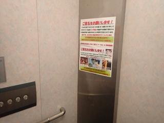 エレベータ内の誘導表示.JPG