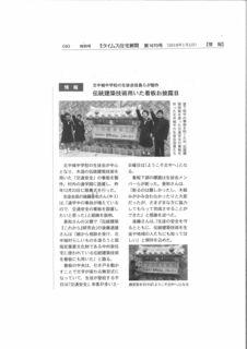 タイムス住宅新聞1月5日「看板」記事掲載 (2).jpg