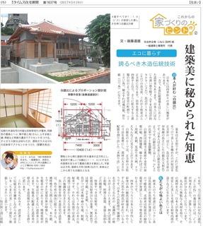 タイムス住宅新聞記事.jpg