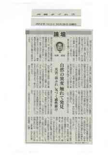 タイムス論壇.jpg