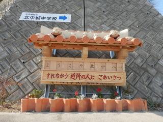 中学校すれちがう・・・(ようこそ北中へ).JPG