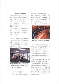 中部支部原稿2 (2_R.JPG