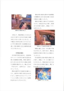 中部支部原稿2 (4_R.JPG