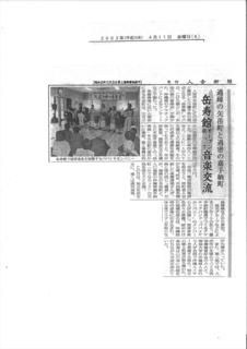 人吉新聞記事_R.JPG