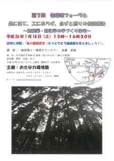 住環境フォーラム7PDF.jpg
