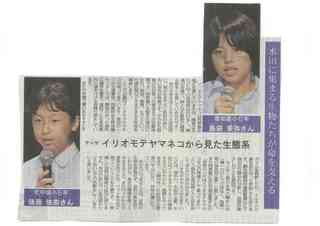 依奈 タイムス記事.jpg