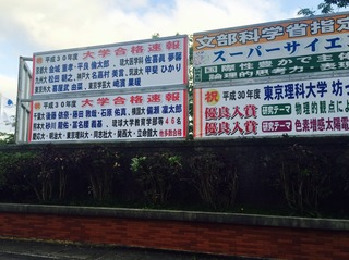 依奈球陽高校張り出し看板(朝之・由菜).JPG