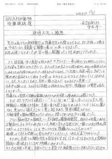 合志林工社手紙1.jpg