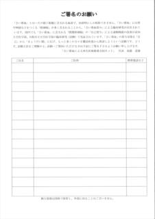 名簿・アンケート (3)_R.JPG