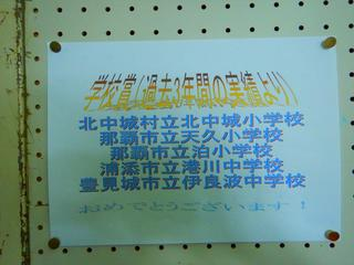 学校賞5校.JPG